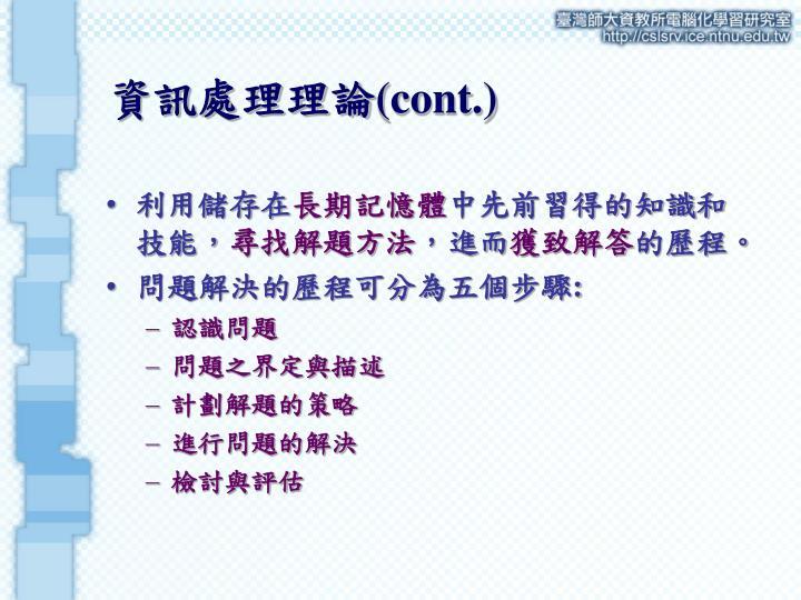 資訊處理理論