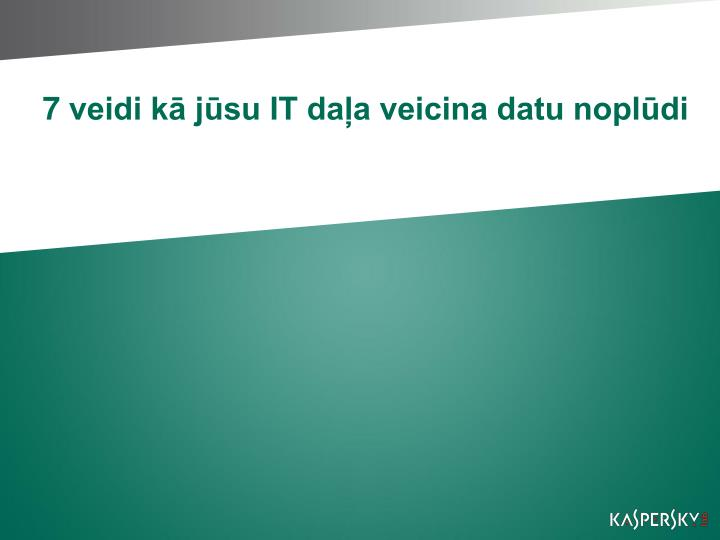 7 veidi kā jūsu IT daļa veicina datu noplūdi