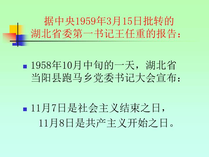 据中央1959年3月15日批转的