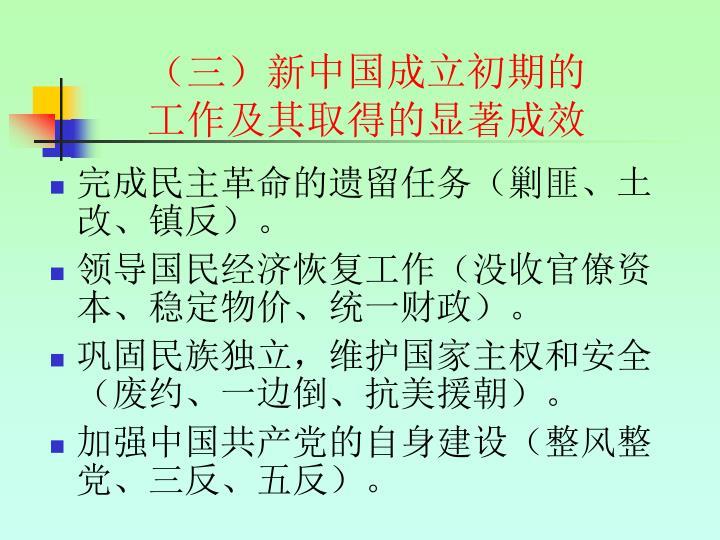 (三)新中国成立初期的