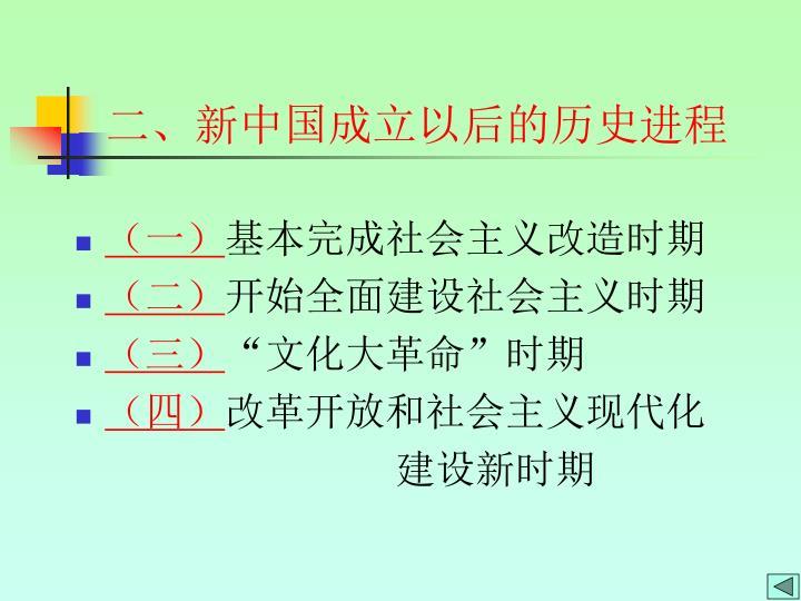 二、新中国成立以后的历史进程