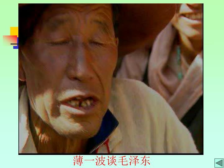 薄一波谈毛泽东
