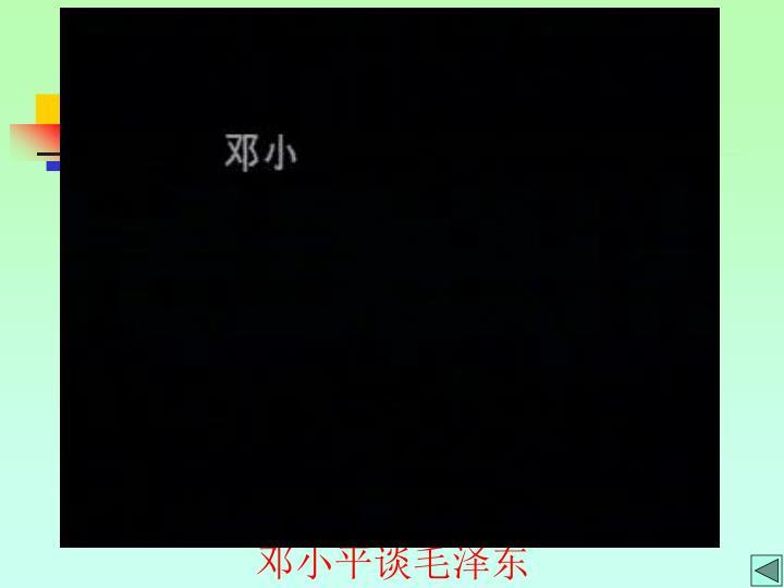 邓小平谈毛泽东