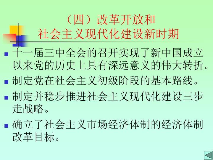(四)改革开放和