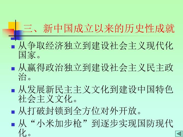 三、新中国成立以来的历史性成就
