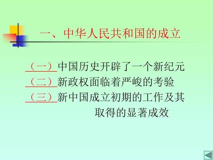 一、中华人民共和国的成立