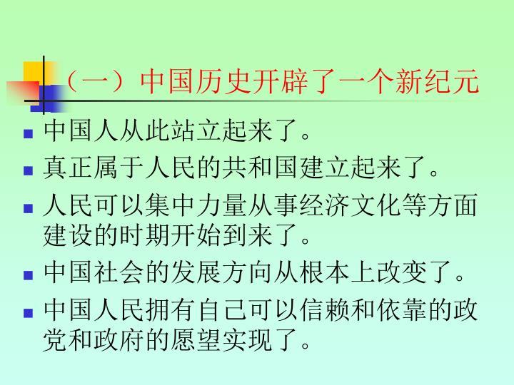 (一)中国历史开辟了一个新纪元