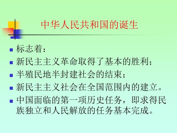中华人民共和国的诞生