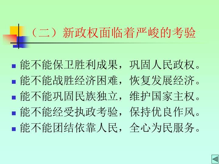 (二)新政权面临着严峻的考验