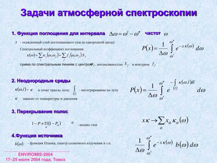 Задачи атмосферной спектроскопии