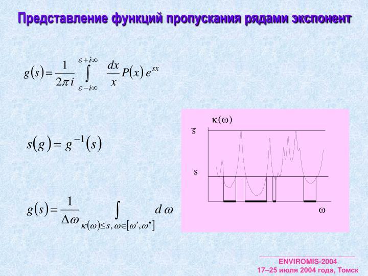 Представление функций пропускания рядами экспонент