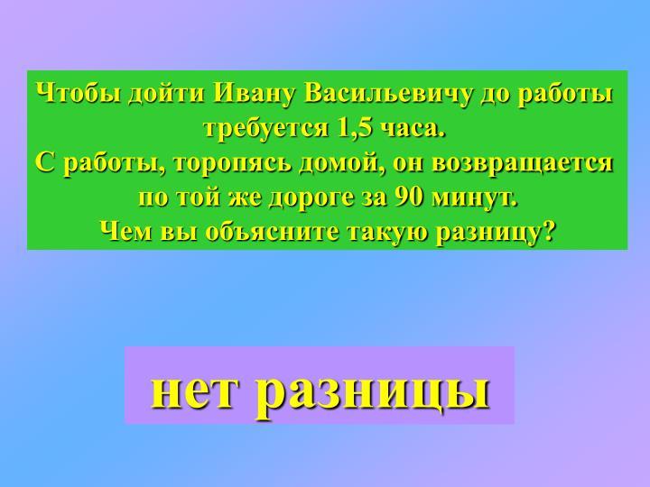 Чтобы дойти Ивану Васильевичу до работы
