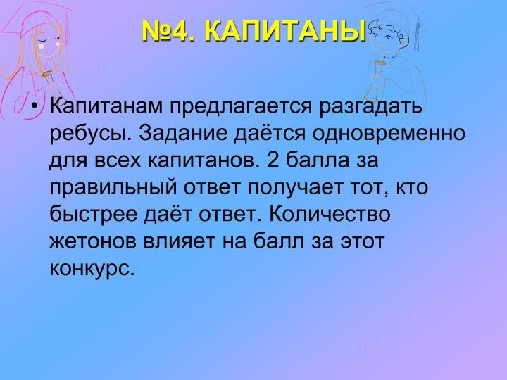 №4. КАПИТАНЫ