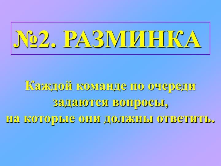 №2. РАЗМИНКА