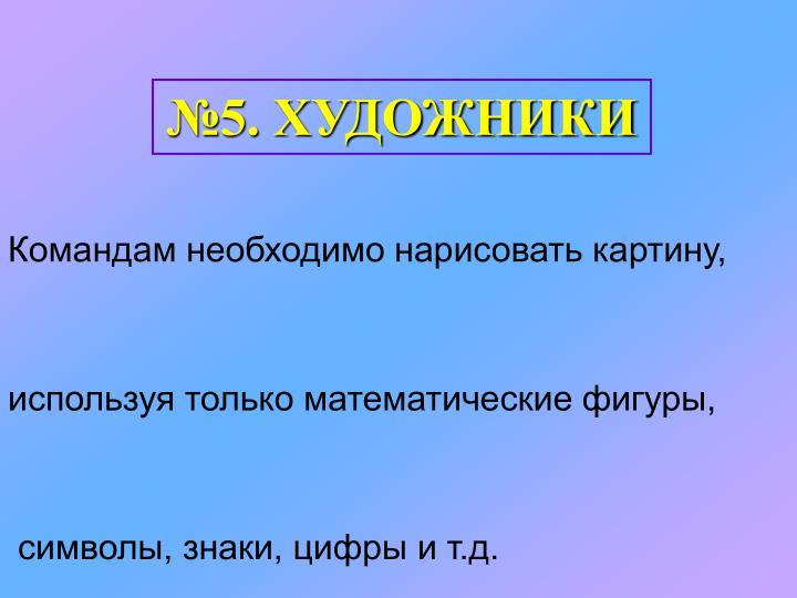 №5. ХУДОЖНИКИ