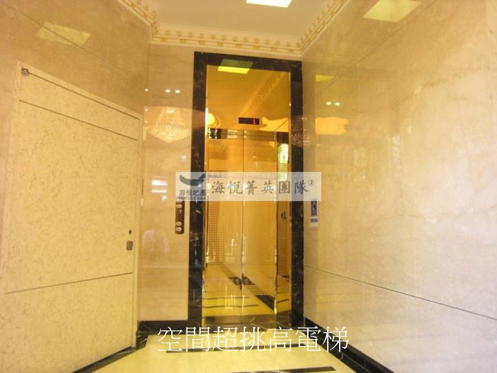 空間超挑高電梯