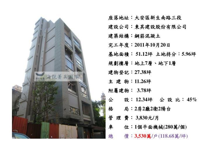 座落地址:大安區新生南路三段