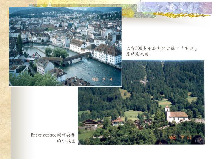 已有300多年歷史的古橋,「有頂」是特別之處