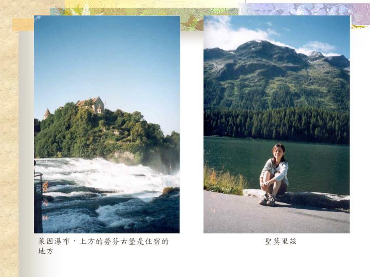 萊因瀑布,上方的勞芬古堡是住宿的地方