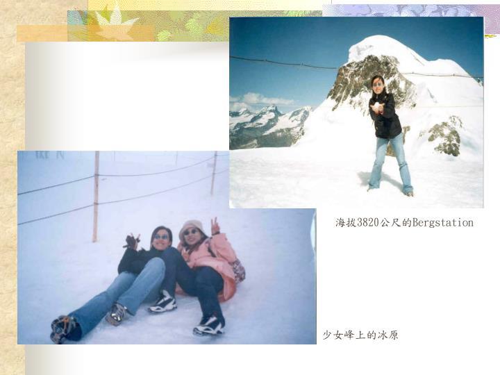 海拔3820公尺的