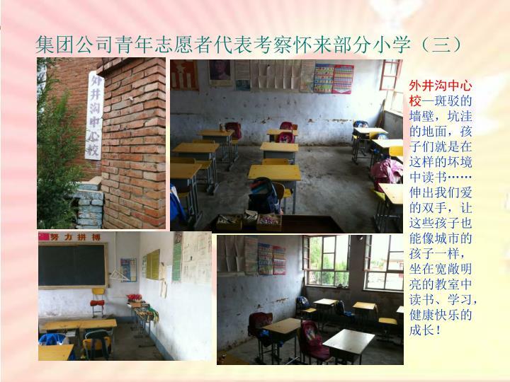 集团公司青年志愿者代表考察怀来部分小学(三)