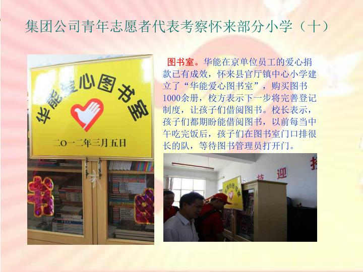 集团公司青年志愿者代表考察怀来部分小学(十)