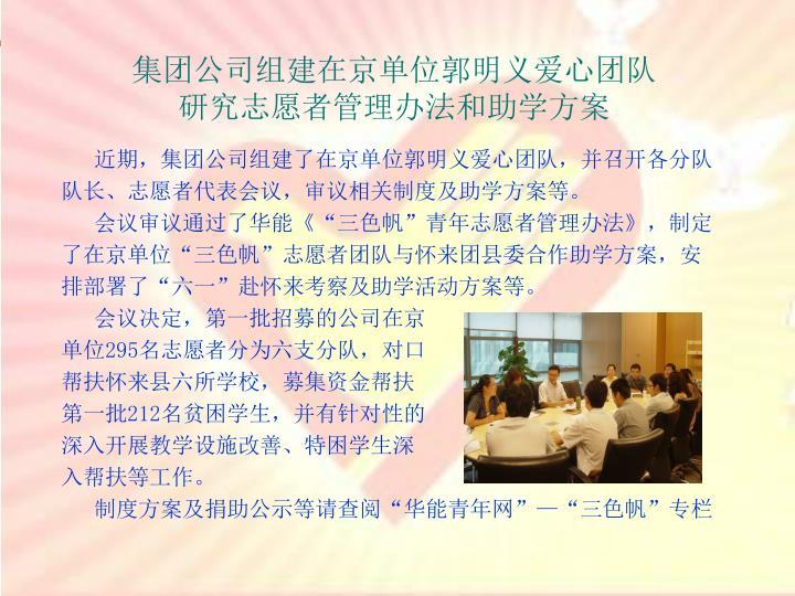 集团公司组建在京单位郭明义爱心团队