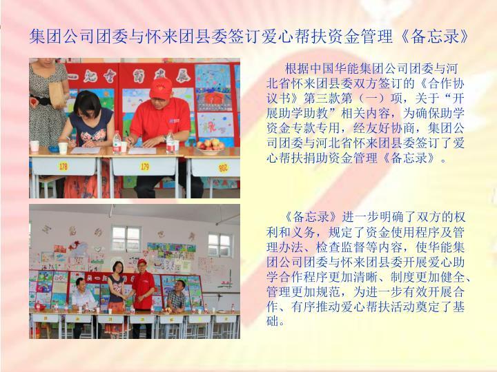 集团公司团委与怀来团县委签订爱心帮扶资金管理《备忘录》