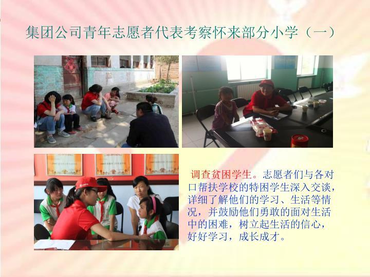 集团公司青年志愿者代表考察怀来部分小学(一)