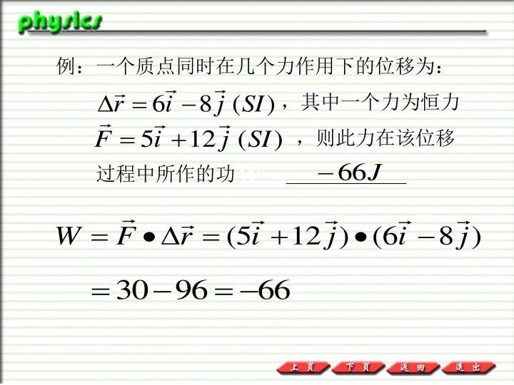 例:一个质点同时在几个力作用下的位移为: