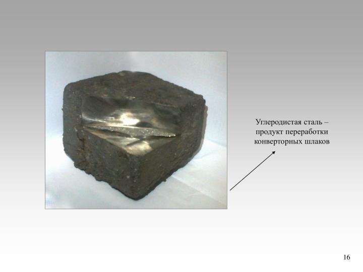 Углеродистая сталь – продукт переработки конверторных шлаков