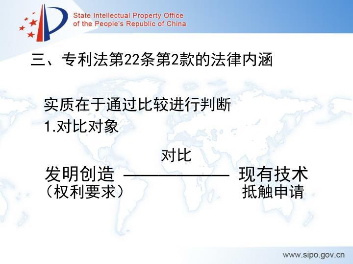 三、专利法第