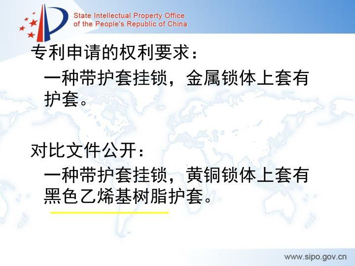 专利申请的权利要求: