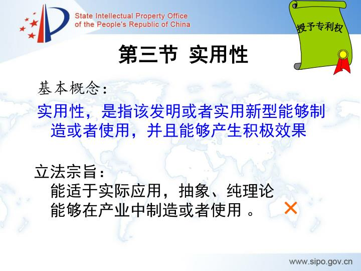 授予专利权