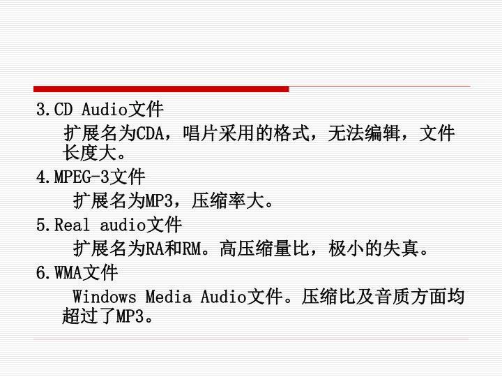 3.CD Audio