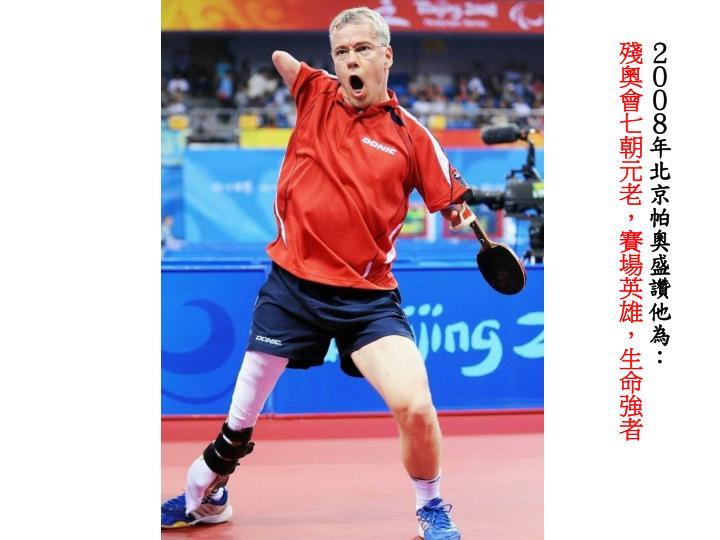 2008年北京帕奧盛讚他為: