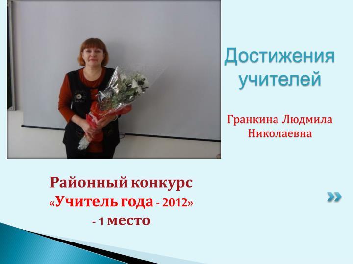 Достижения учителей