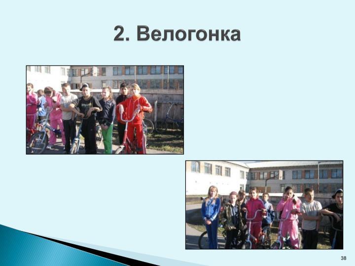 2. Велогонка