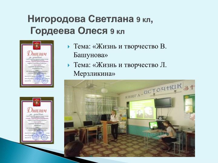 Нигородова