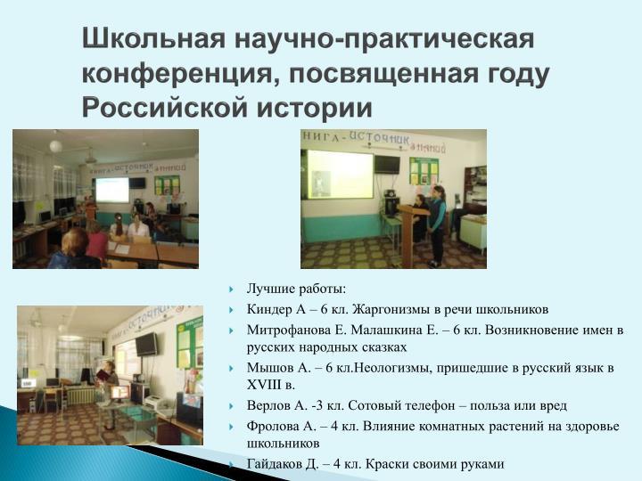 Школьная научно-практическая конференция, посвященная году Российской истории