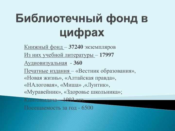 Библиотечный фонд в цифрах