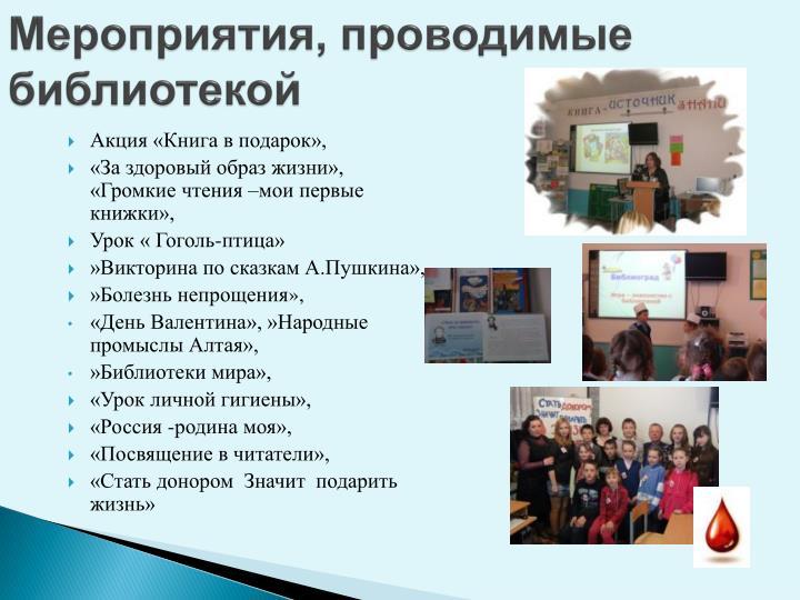 Мероприятия, проводимые библиотекой