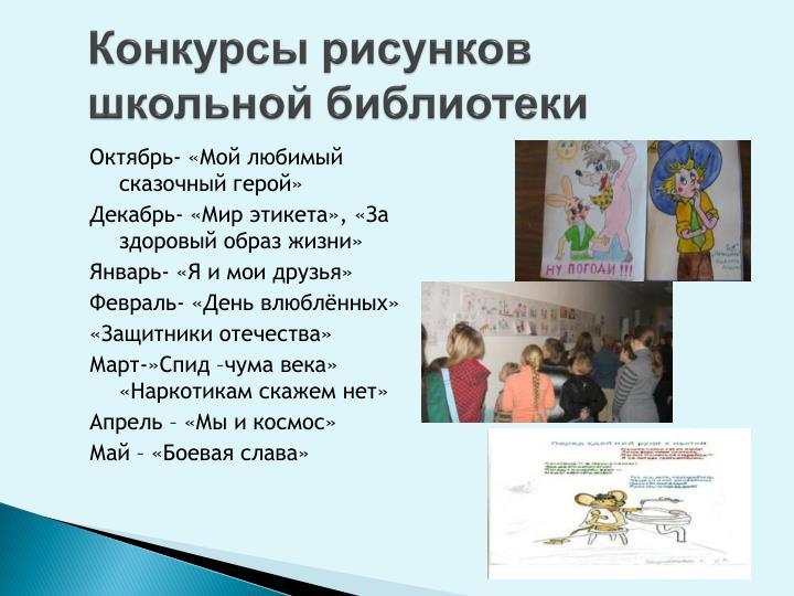 Конкурсы рисунков школьной библиотеки