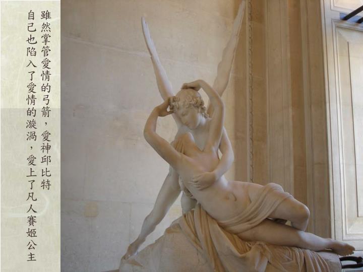 雖然掌管愛情的弓箭,愛神邱比特