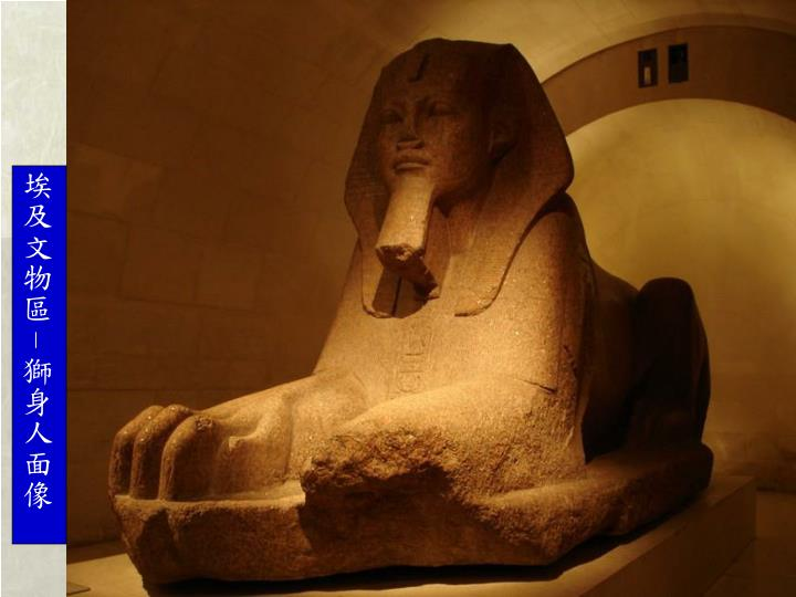 埃及文物區 – 獅身人面像