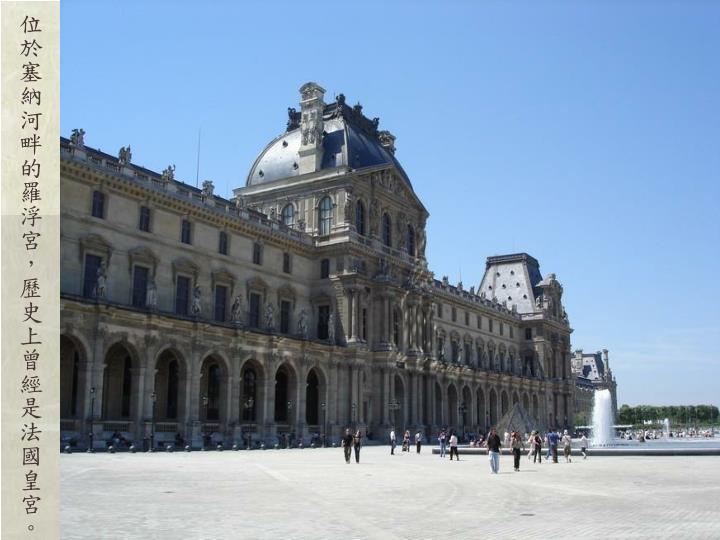 位於塞納河畔的羅浮宮,歷史上曾經是法國皇宮。