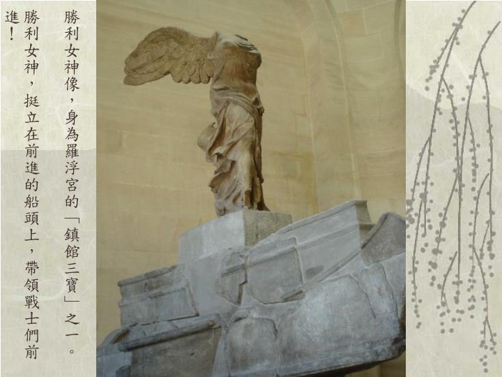 勝利女神像,身為羅浮宮的「鎮館三寶」之一。