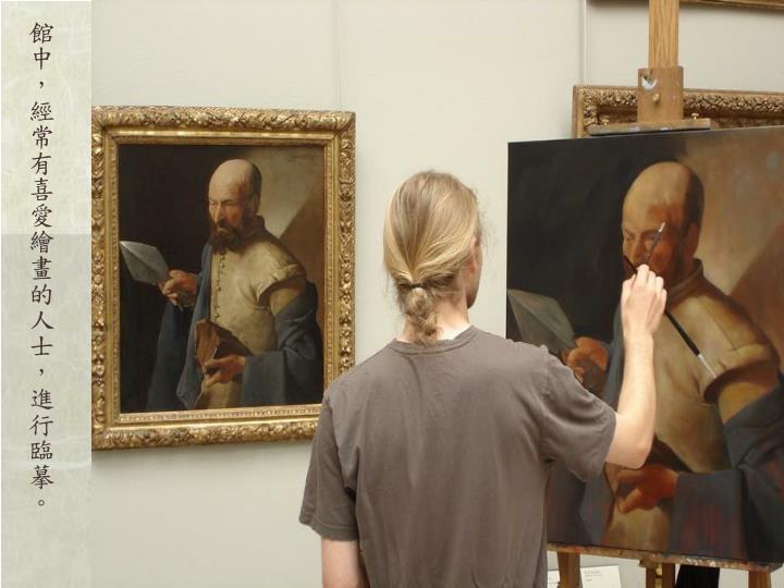 館中,經常有喜愛繪畫的人士,進行臨摹。
