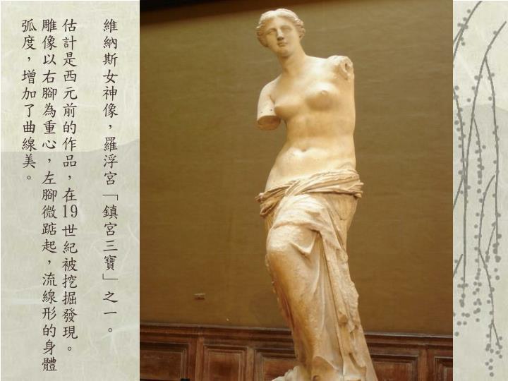 維納斯女神像
