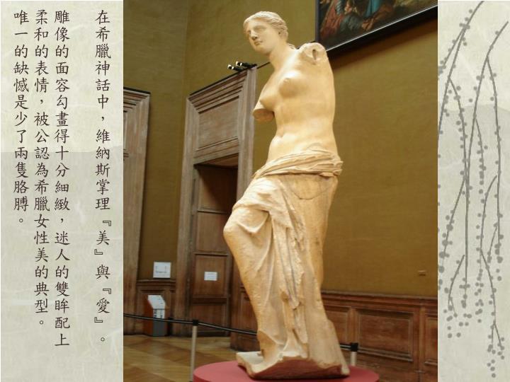 在希臘神話中,維納斯掌理『美』與『愛』。